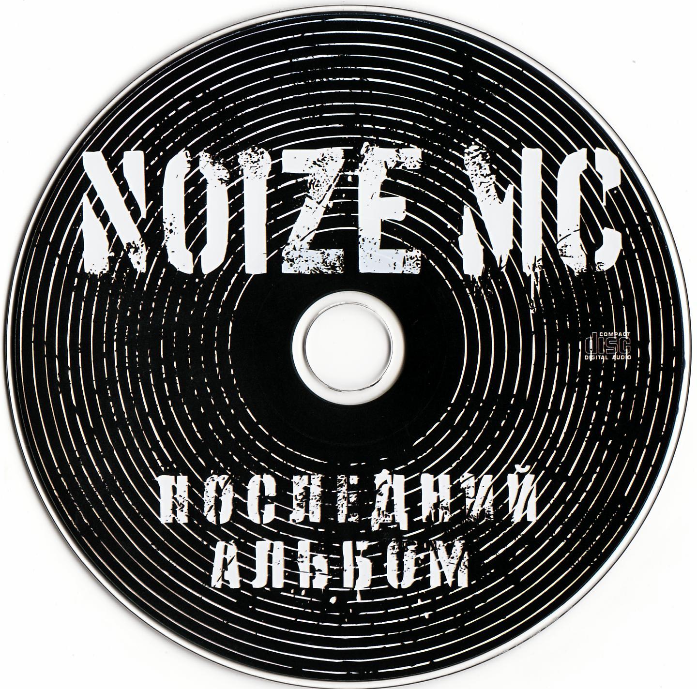 Mc noize скачать альбомы